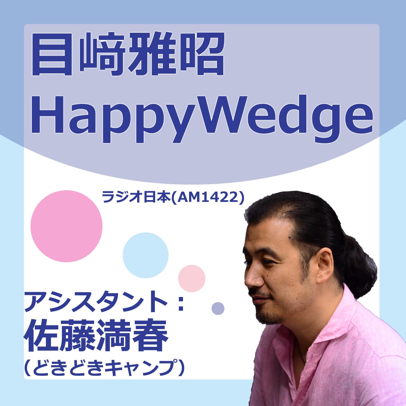 目﨑雅昭ハッピィウェッジ(アーカイブ)